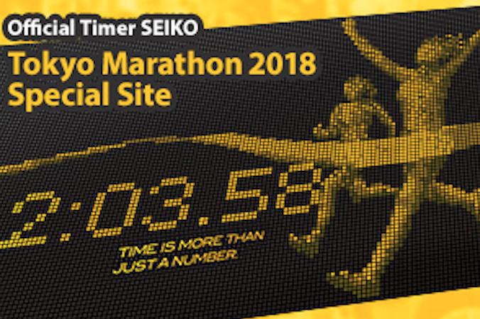 Seiko Holdings Corporation ist der offizielle Zeitmesser der IAAF World Championships und des Tokyo Marathons.